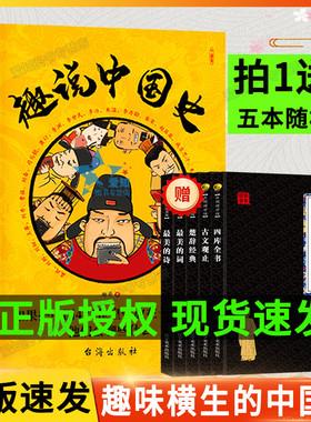 正版速发3册⭐️趣说中国史正版 抖音推荐 趣味中国史趣哥爆笑有趣历史知识趣说中国历史中国历史漫画书历史类书籍畅销书排行榜