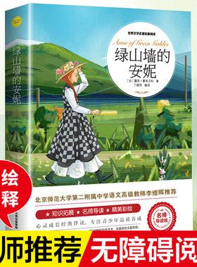 绿山墙的安妮正版全集蒙哥马利原著小学生三四五六年级阅读课外书必读上下册青少年儿童文学经典书籍世界名著小说