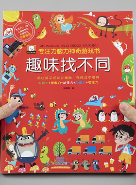 趣味找不同儿童专注力思维逻辑训练游戏书2-3-5-6岁宝宝左右脑智力开发益智书幼儿园潜能开发书幼儿培养观察力思维力益智早教书籍