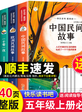 中国民间故事五年级必读课外书老师推荐中外欧洲非洲一千零一夜正版列那狐的小学生阅读书籍书目5 上快乐读书吧上册田螺姑娘必读书