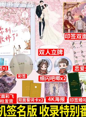 随机签名版 你别撒娇了2 甜醋鱼著 许宁青x常梨 现代都市青春甜宠言情小说书籍