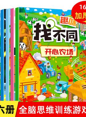 全套6册 趣味找不同专注力训练书注意力训练6岁以上思维逻辑观察力找茬书儿童图书绘本益智游戏智力全脑开发幼儿园3-4-5-10岁12岁