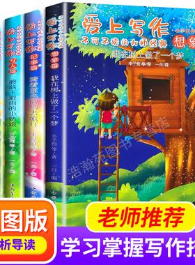 全套5册爱上写作不可不读的大师经典小学生一二三四五六年级作文点播我在树上做了一个梦小学作文高分指导突破爱上喜欢写作文书籍