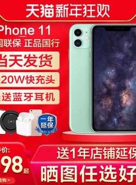 4098起/当天发货/选好礼]Apple/苹果 iPhone 11全网通4G苹果11手机X官方旗舰店苹果12新品11 pro xs r max se