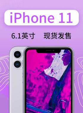 Apple/苹果 iPhone 11手机iphone11国行原封全新未激活双卡三网