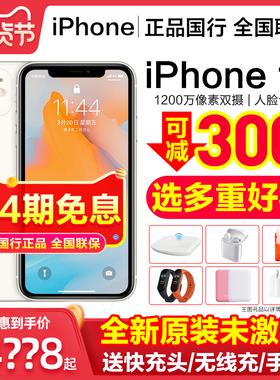 24期花呗免息付款0首付 Apple 苹果 iPhone 11全网通苹果11正品手机国行官方官网旗舰xsmax新品11promax