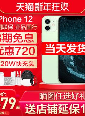 优惠720/当天发货Apple/苹果 iPhone 12 5G手机官方旗舰店正品国行苹果11pro xr新品xsmax全新12Pro se 12max