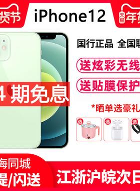【24期免息/送无线充】Apple/苹果 iPhone 12苹果12手机iPhone 12苹果手机官方天猫店5G版iPhone 12苹果5g