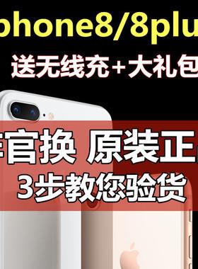 Apple/苹果 iPhone 8 Plus全新国行正品苹果8代8X全网通4G手机8P