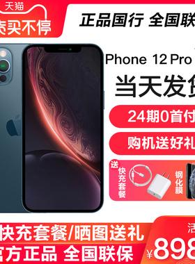 【当天发货/送快充头】Apple/苹果 iPhone 12 Pro Max 5G手机国行正品官方旗舰店12 5g/iPhone12promax 11pro
