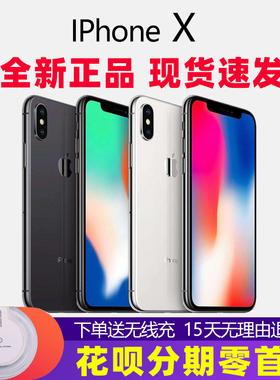 分期免息 Apple/苹果 iPhone X苹果Xs max国行XR双卡全网通xs手机