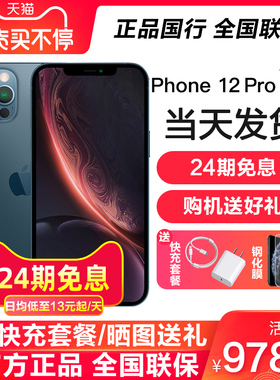 24期免息【当天发/送PD快充】Apple/苹果 iPhone 12 Pro Max 5G手机国行官方旗舰店12 5g/iPhone12pro max 11