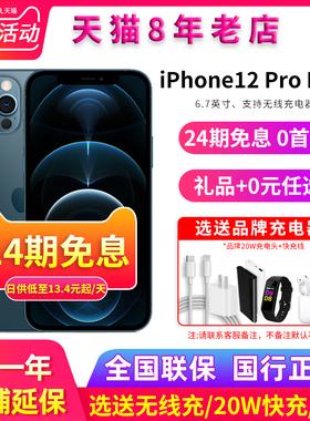 24期分期免息送无线充当天发货Apple苹果iPhone 12pro max 5G手机官方旗舰店国行正品苹果iphone/mini/xsmax