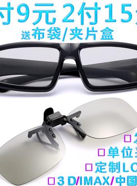中影星美圆线偏振光近视imax3d眼镜电影院专用5d乐视创维电视通用