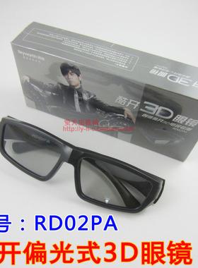 偏光式不闪3D眼镜 电影院 适应创维海信康佳乐视长虹3d电视机专用