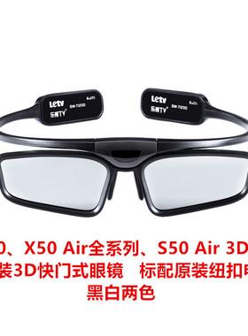 乐视X50Air与X60原装快门3D眼镜 Letv SW-T1200B乐视超级电视专用