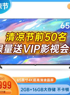 乐视TV F65 65英寸超高清4K智能全面屏wifi网络液晶超级电视机65