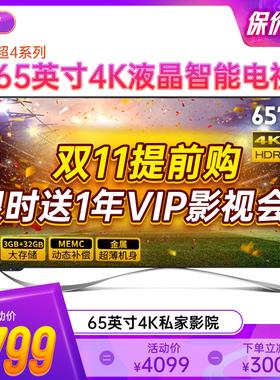 乐视TV X65S 官方旗舰店65英寸4K高清智能wifi网络液晶平板电视机