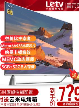 乐视TV X75 超4 75英寸4K高清智能网络wifi液晶平板电视机官方80