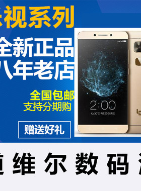 Letv/乐视 乐Pro3旗舰手机乐视2 X620 乐MAX2全网通4G 双卡双待1S