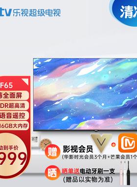 乐视TV F65 65英寸4k超高清智能wifi网络平板液晶超级电视机65 70