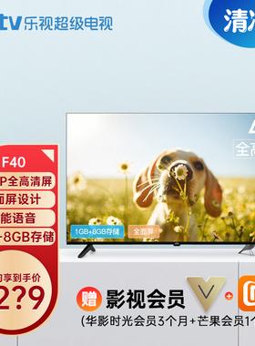 乐视TV F40 旗舰店40英寸液晶高清平板WIFI网络智能电视机32 43