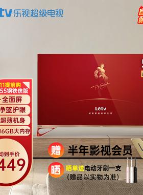 乐视TV 超5 X55 钢铁侠联名款 55英寸4K智能网络wifi液晶超级电视