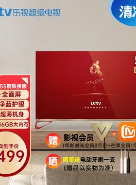 乐视TV 超5X55钢铁侠 55英寸全面屏4K超高清液晶网络智能官旗电视
