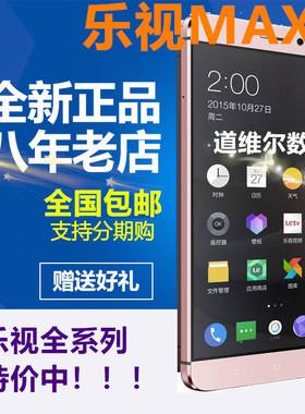 Letv/乐视 乐MAX2全网通4G 双卡双待群控工作室X620乐2手机乐pro3