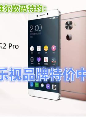 Letv/乐视 乐2 pro全网通4G双卡双待 乐视2 X620 乐视MAX2 1S手机