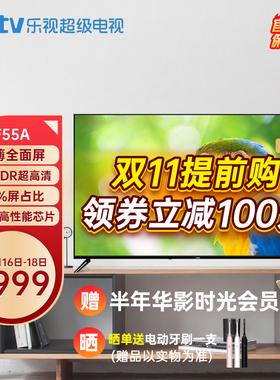 乐视TV F55A 官方旗舰店4K智能wifi网络55英寸液晶电视机G55 Pro