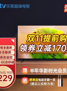 乐视TV Q43A 官方旗舰店43英寸全高清智能网络液晶平板电视机 55