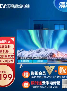 乐视TV G65 Pro 65英寸量子点屏幕超薄4K高清智能液晶彩电视机65
