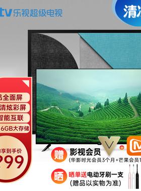 乐视TV Q43S 旗舰店43英寸全高清网络智能平板液晶电视机43 40