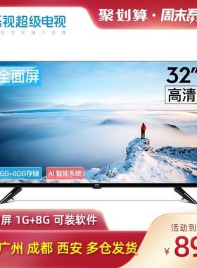 乐视电视32英寸全面屏智能网络平板液晶卧室小客厅F32官方旗舰店
