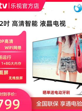 乐视TV旗舰店 官方32英寸高清智能遥控WiFi网络液晶平板电视机39