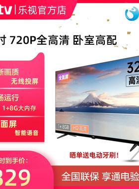 乐视TV F32 32英寸全面屏智能语音WIFI网络高清平板电视机40 43
