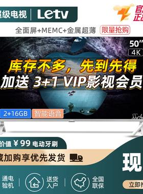 乐视TV X50升 超5 50英寸全面屏WiFi网络语音液晶平板电视机50 55