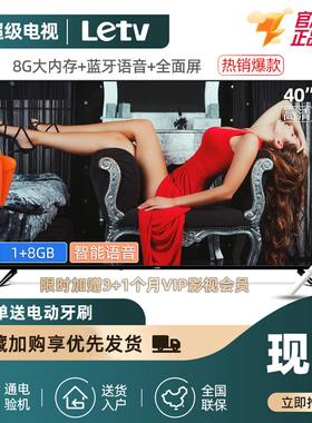 乐视TV F40 40英寸全面屏液晶高清平板WIFI网络智能语音电视机43