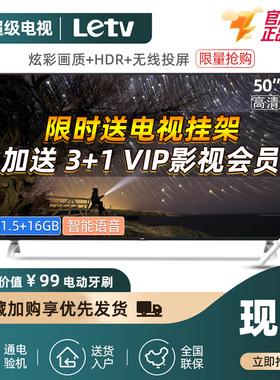 乐视电视 X50L 50英寸大存储WiFi网络智能投屏液晶平板电视机 超4
