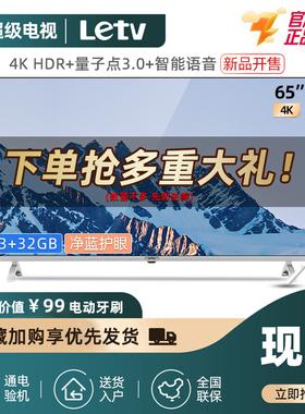 乐视TV G65Pro 65英寸4K超清全面屏WiFi人工智能液晶平板电视机65