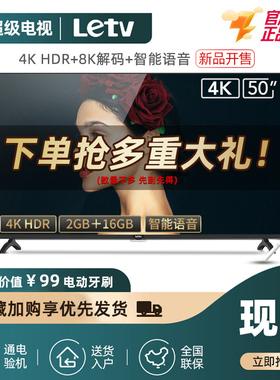 乐视tv X50升 F50 50英寸全面屏智能语音4K网络液晶平板电视机55