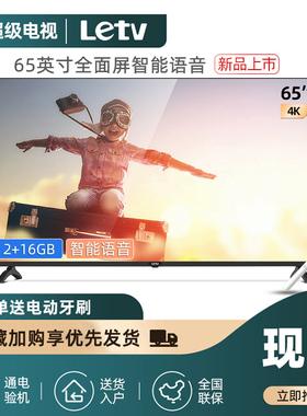 乐视TV F65 65英寸4K超高清全面屏智能语音wifi网络液晶电视机65
