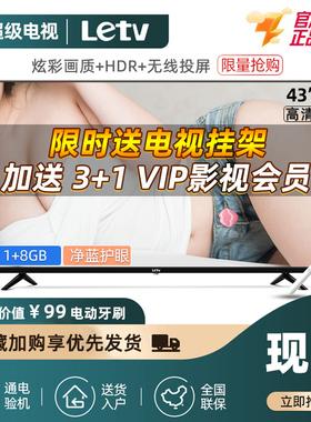 乐视电视 Q43A 旗舰店43英寸全面屏WiFi网络高清智能平板电视机50