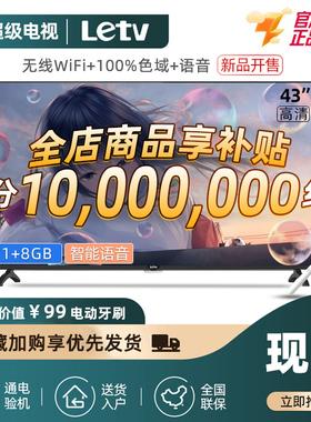 乐视TV X43Pro 43英寸高清智能语音投屏wifi网络液晶平板电视机43