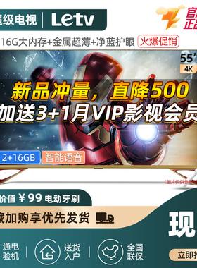乐视TV 超5X55 旗舰店55英寸全面屏4K智能语音wifi网络电视机55寸