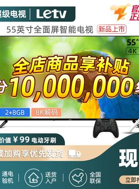 乐视TV F55A 旗舰店55英寸4K高清智能wifi网络液晶平板电视机55寸