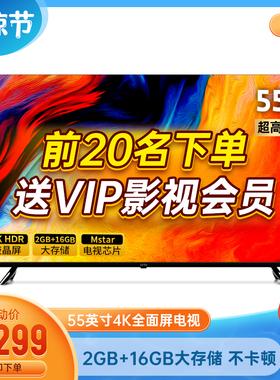 乐视TV F55 55英寸全面屏超高清4K 智能wifi网络语音平板电视机55