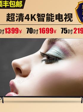 艾 乐视 4K 70寸曲面平板42 50 55 60 75 80寸高清网络电视机语音