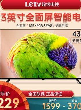乐视TV F43 43英寸全高清全面屏1+8GB内存网络液晶平板电视